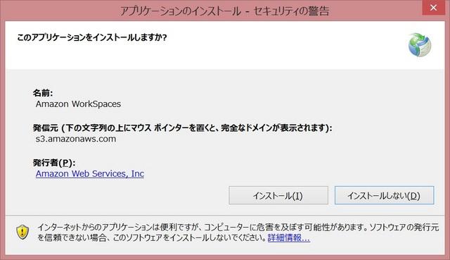 workspacesinstall2.jpg